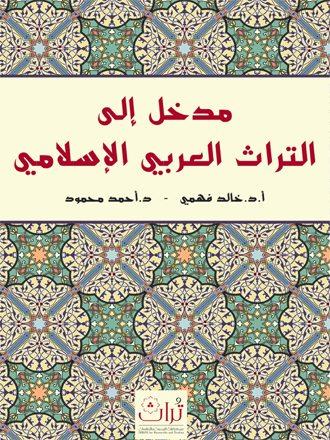 مدخل إلى التراث العربي الإسلامي