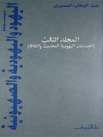 موسوعة اليهود واليهودية والصهيونية: المجلد الثالث (الجماعات اليهودية – التحديث والثقافة)