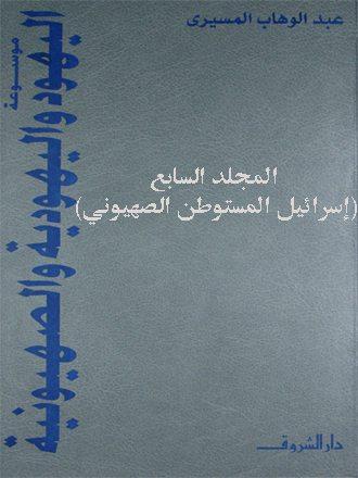 موسوعة اليهود واليهودية والصهيونية: المجلد السابع (إسرائيل المستوطن الصهيوني)