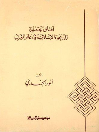 آفاق جديدة للدعوة الإسلامية في عالم الغرب