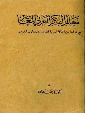 معالم الفكر العربي المعاصر