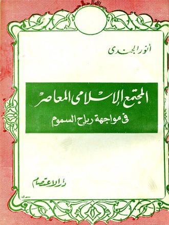 المجتمع الإسلامى المعاصر في مواجهة رياح السموم