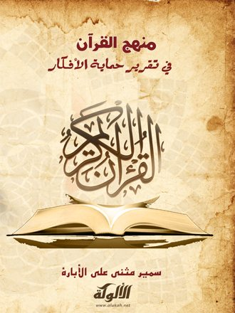 منهج القرآن في تقرير حماية الأفكار