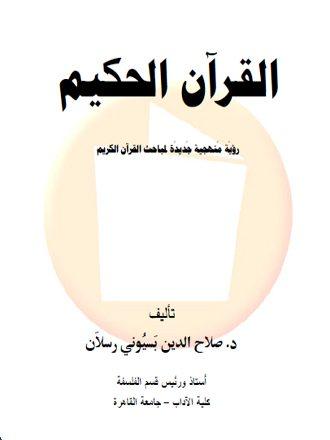 القرآن الحكيم: رؤية منهجية جديده لمباحث القرآن الكريم