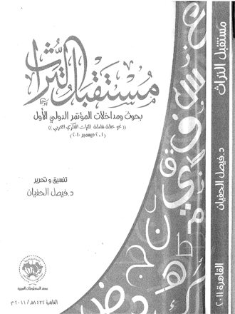 مستقبل التراث: بحوث ومداخلات المؤتمر الدولي الأول (نحو خطة شاملة للتراث الفكري العربي)