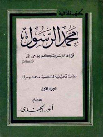 محمد الرسول: دراسة تحليلية لشخصية محمد وحياته