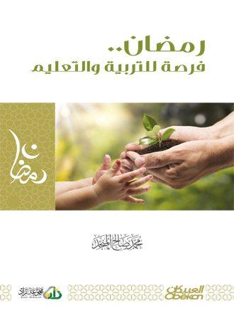 رمضان فرصة للتربية والتعليم