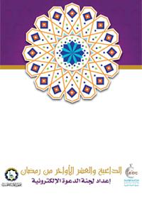 الداعية والعشر الأواخر من رمضان