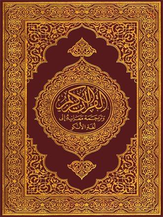 القرآن الكريم وترجمة معانيه إلى اللغة الأنكو (البمبارا)
