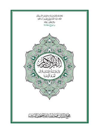 القرآن الكريم وترجمة معانيه إلى لغة الباسا