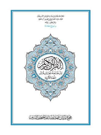 القرآن الكريم وترجمة معانيه إلى اللغة الأذرية
