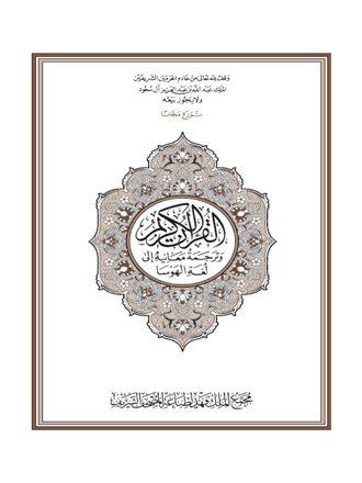 القرآن الكريم وترجمة معانيه إلى لغة الهوسا