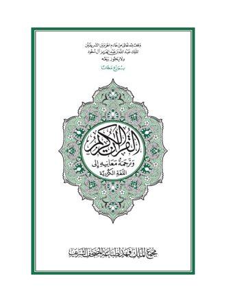 القرآن الكريم وترجمة معانيه إلى اللغة الكردية