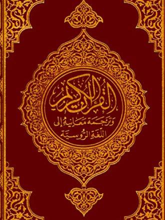 القرآن الكريم وترجمة معانيه إلى اللغة الروسية