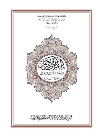 القرآن الكريم وترجمة معانيه إلى اللغة السندية