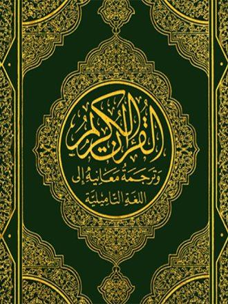 القرآن الكريم وترجمة معانيه إلى اللغة التاميلية