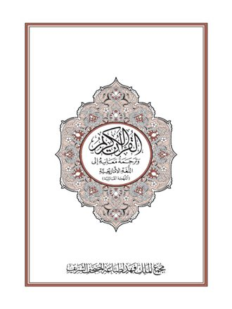 القرآن الكريم وترجمة معانيه إلى اللغة الأمازيغية