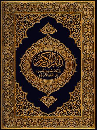 القرآن الكريم وترجمة معانيه إلى اللغة الأردية