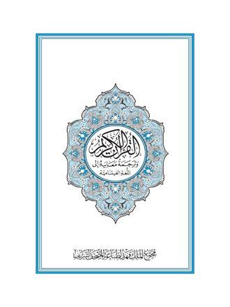 القرآن الكريم وترجمة معانيه إلى اللغة الفيتنامية