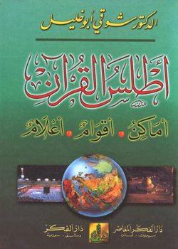 أطلس القرآن الكريم