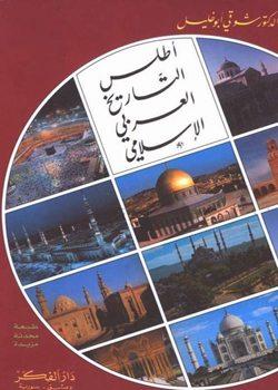 أطلس التاريخ العربي الإسلامي