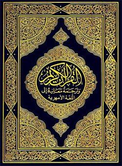 القرآن الكريم وترجمة معانيه إلى اللغة الأمهرية