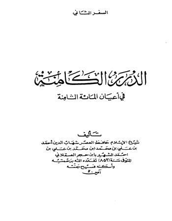 الدرر الكامنة في أعيان المائة الثامنة – المجلد الثاني