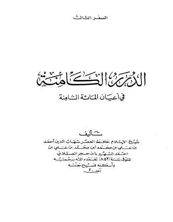 الدرر الكامنة في أعيان المائة الثامنة المجلد الثالث