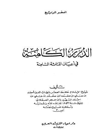 الدرر الكامنة في أعيان المائة الثامنة – المجلد الرابع