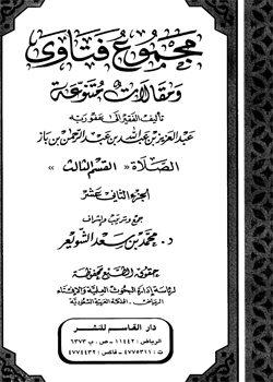 """مجموع فتاوى ومقالات متنوعة: الصلاة """"القسم الثالث"""" (الجزء الثاني عشر)"""