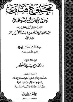 مجموع فتاوى ومقالات متنوعة: كتاب البيوع (الجزء التاسع عشر)