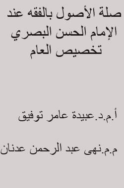 صلة الأصول بالفقه عند الإمام الحسن البصري (تخصيص العام إنموذجا)