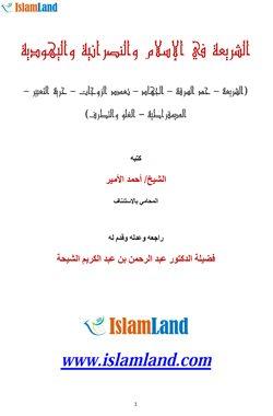 الشريعة في الإسلام والنصرانية واليهودية