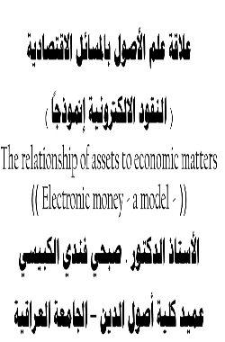 علاقة علم الأصول بالمسائل الاقتصادية (النقود الإلكترونية إنموذجاً)
