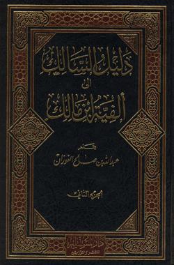 دليل السالك إلى ألفية ابن مالك – الجزء الثاني