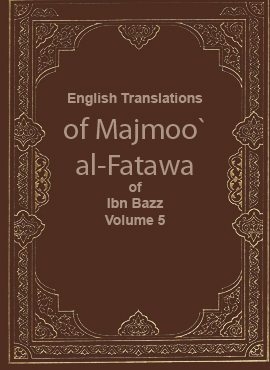 English Translations of Majmoo` al-Fatawa of Ibn Bazz – Volume 5