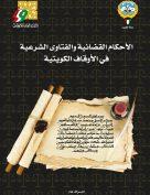 الاحكام القضائية والفتاوى الشرعية في الأوقاف الكويتية