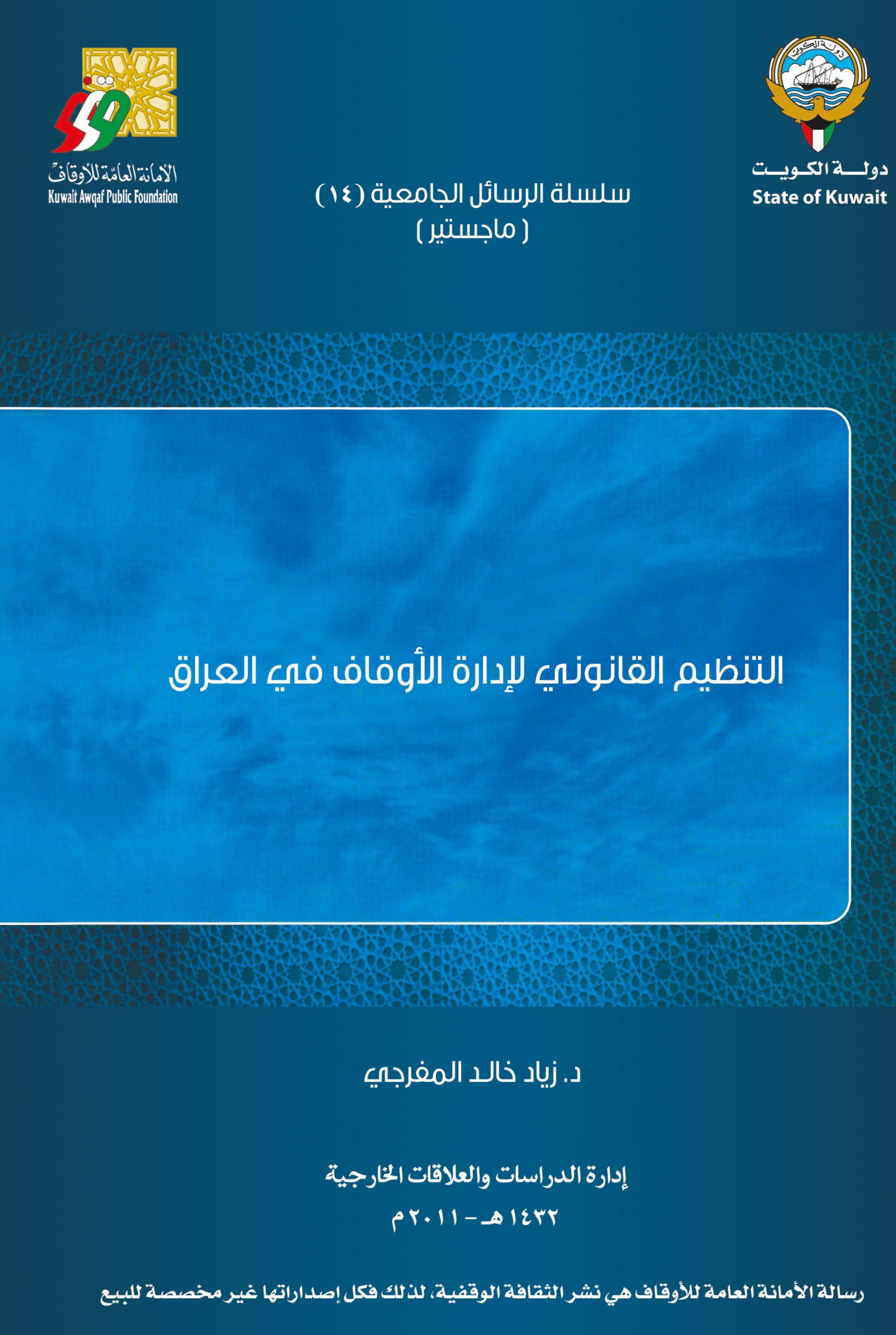 التنظيم القانونى لإدارة الأوقاف فى العراق