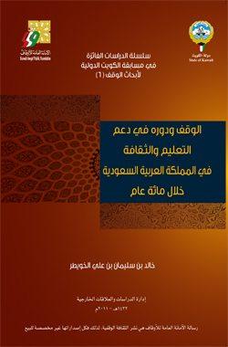 الوقف ودوره في دعم التعليم والثقافة في المملكة العربية السعودية خلال مائة عام