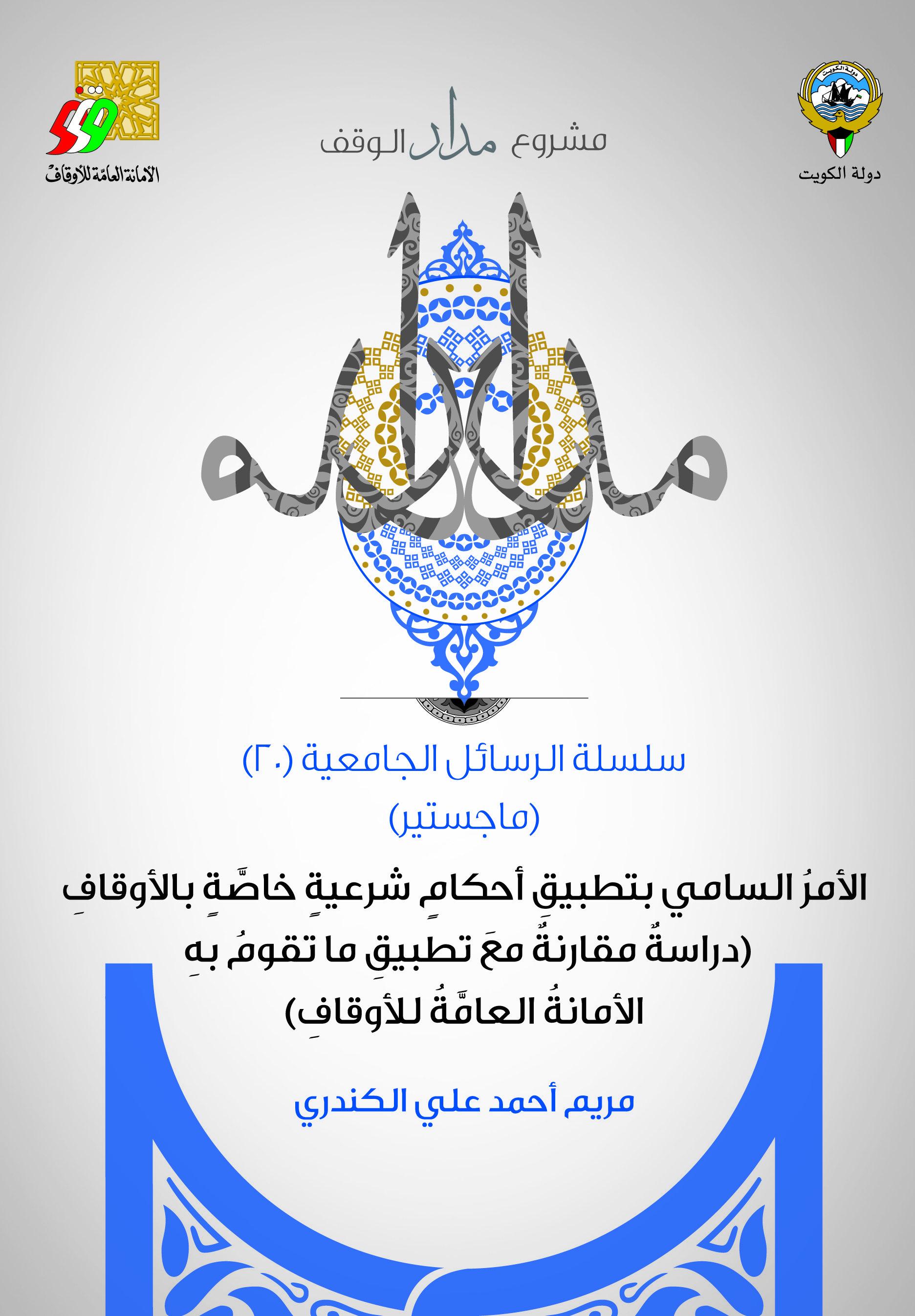 الأمر السامي بتطبيق أحكام شرعية خاصة بالأوقاف (دراسة مقارنة مع تطبيق ما تقوم به الأمانة العامة للأوقاف بدولة الكويت)