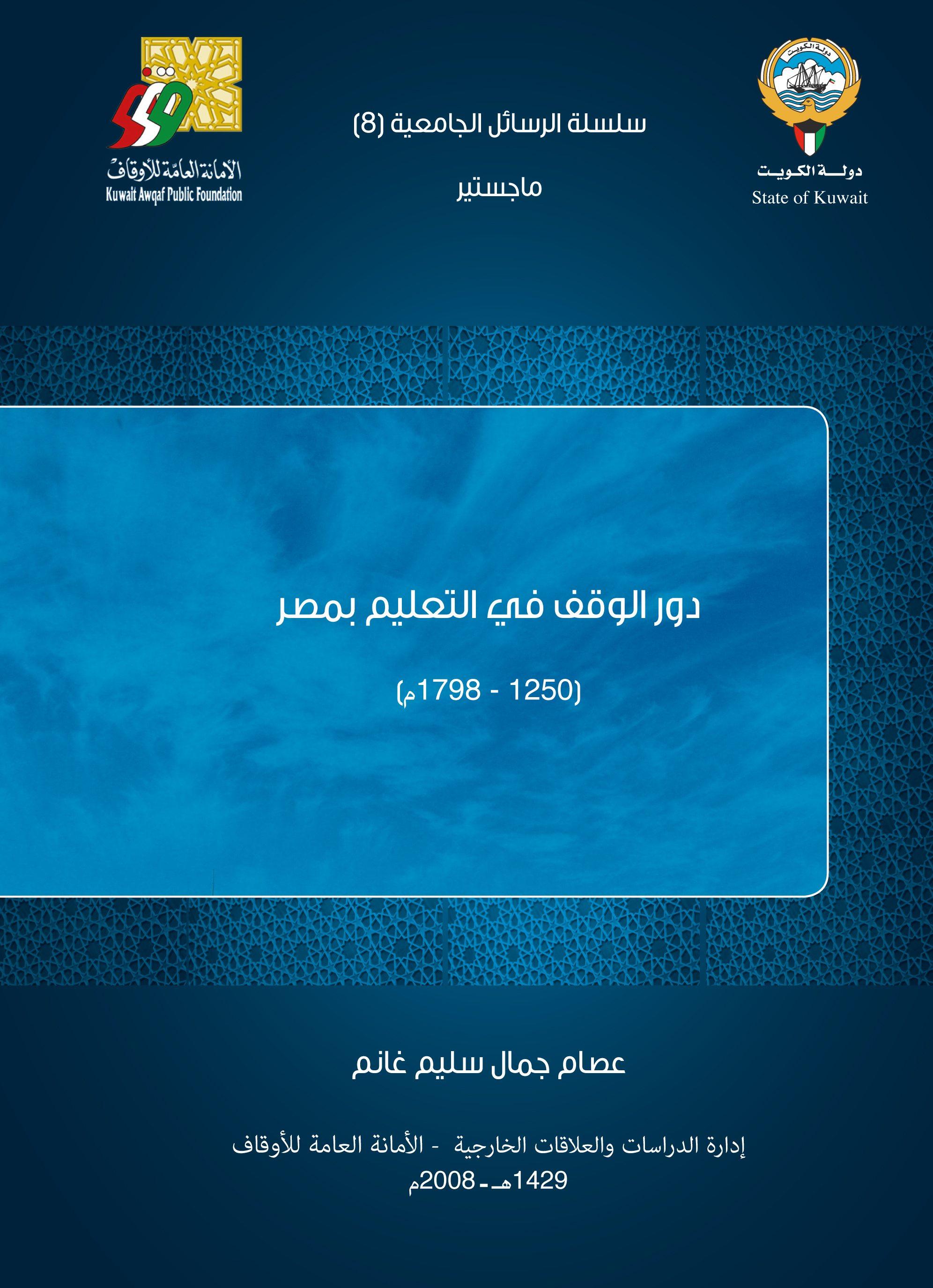 دور الوقف في التعليم بمصر (1250-1798م)