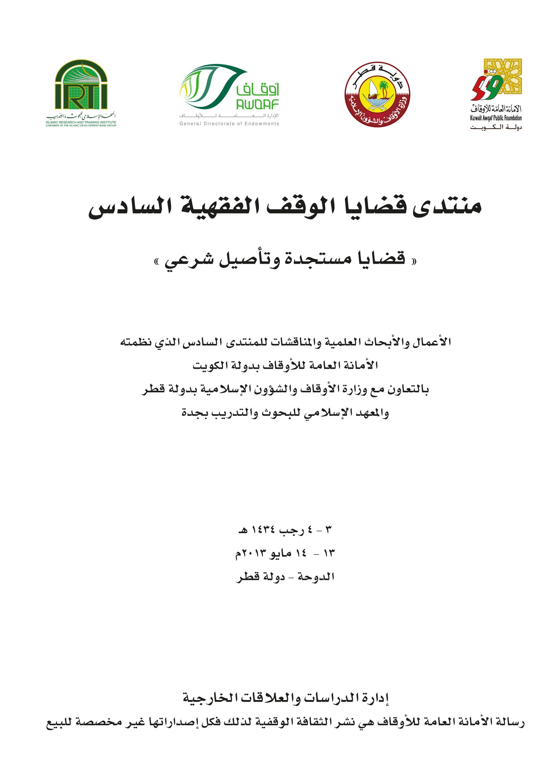 منتدى قضايا الوقف الفقهية السادس (قضايا مستجدة وتأصيل شرعي)