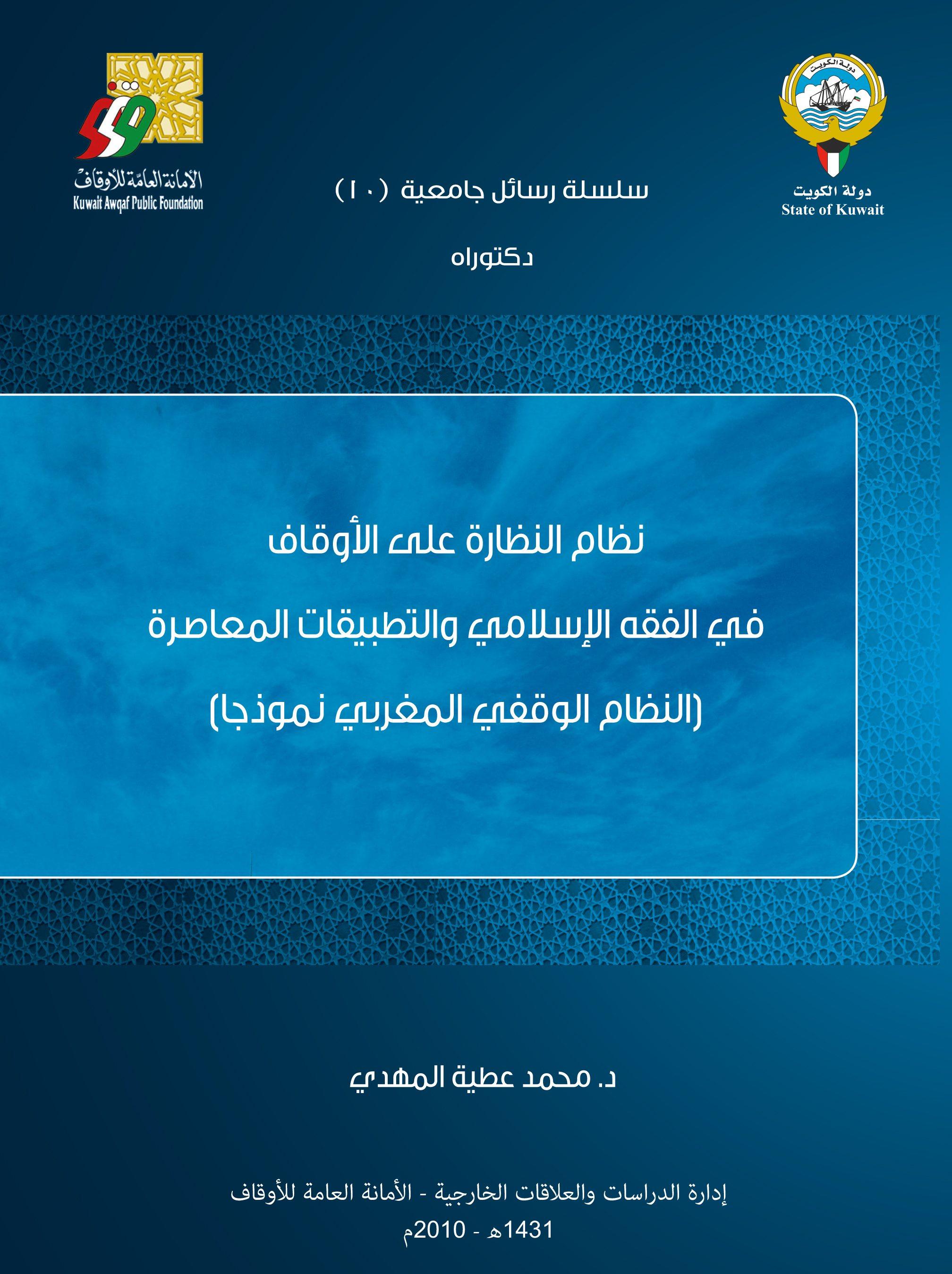نظام النظارة على الأوقاف في الفقه الإسلامي والتطبيقات المعاصرة
