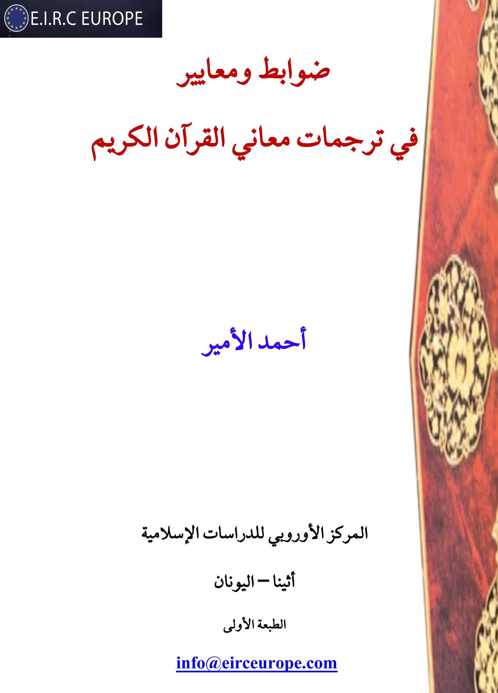 ضوابط ومعايير فى ترجمات القرآن الكريم