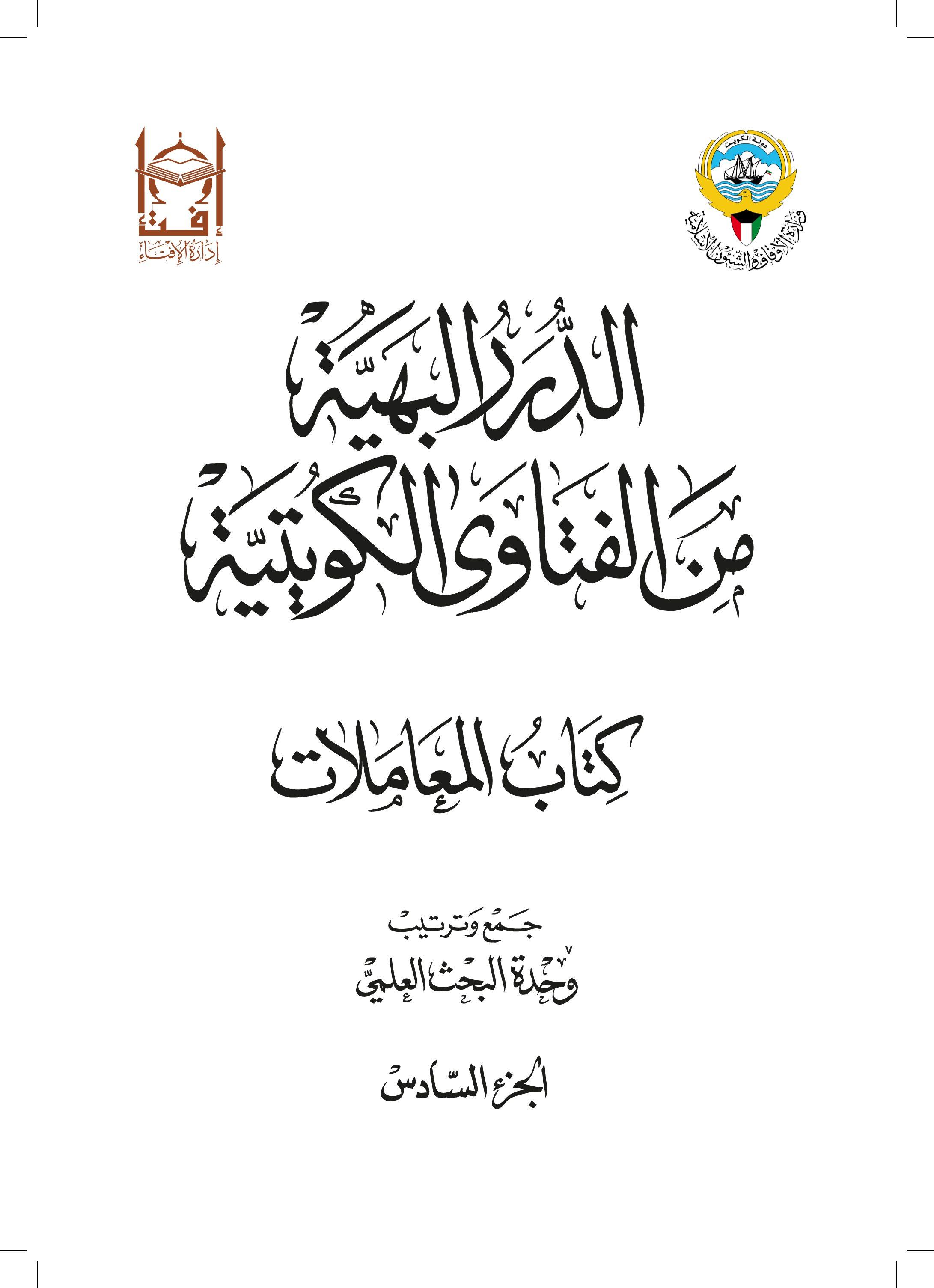 الدرر البهية من الفتاوى الكويتية – كتاب المعاملات (الجزء السادس)