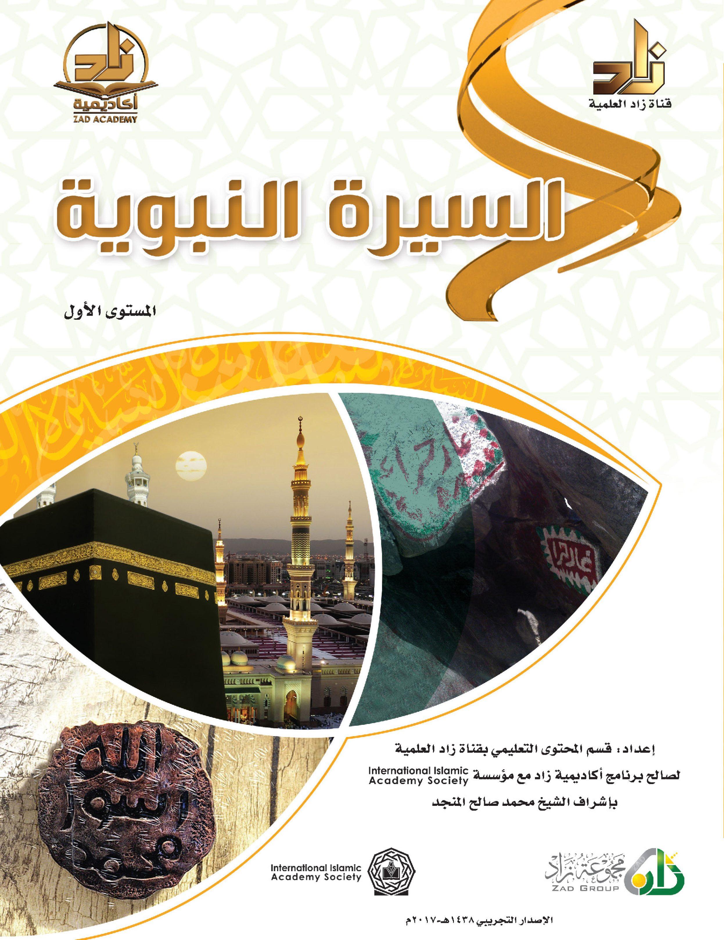 برنامج أكاديمية زاد – السيرة النبوية (المستوى الأول)