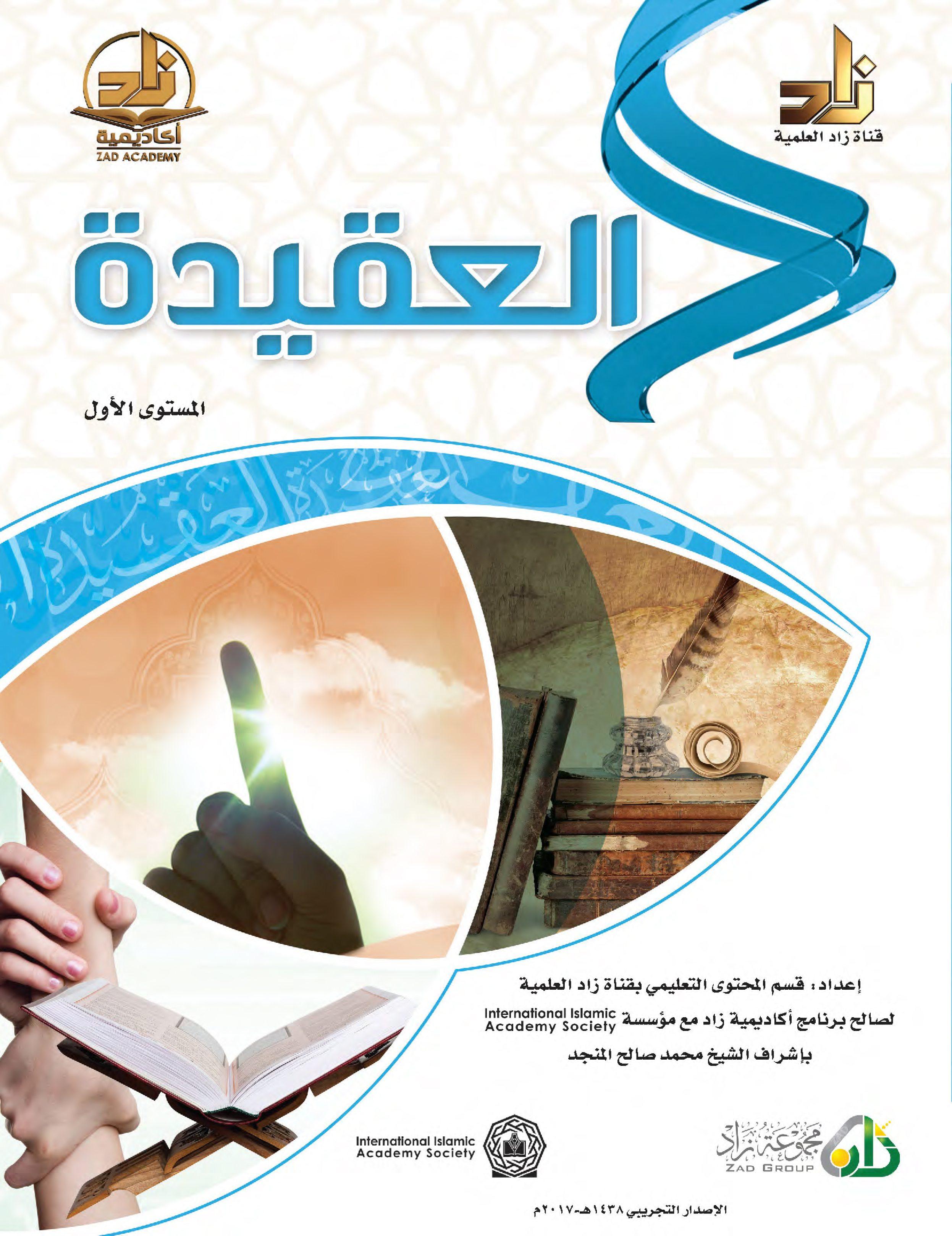 برنامج أكاديمية زاد – العقيدة (المستوى الأول)