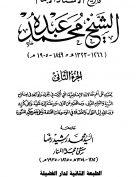 تاريخ الأستاذ الإمام محمد عبده (الجزء الثاني)