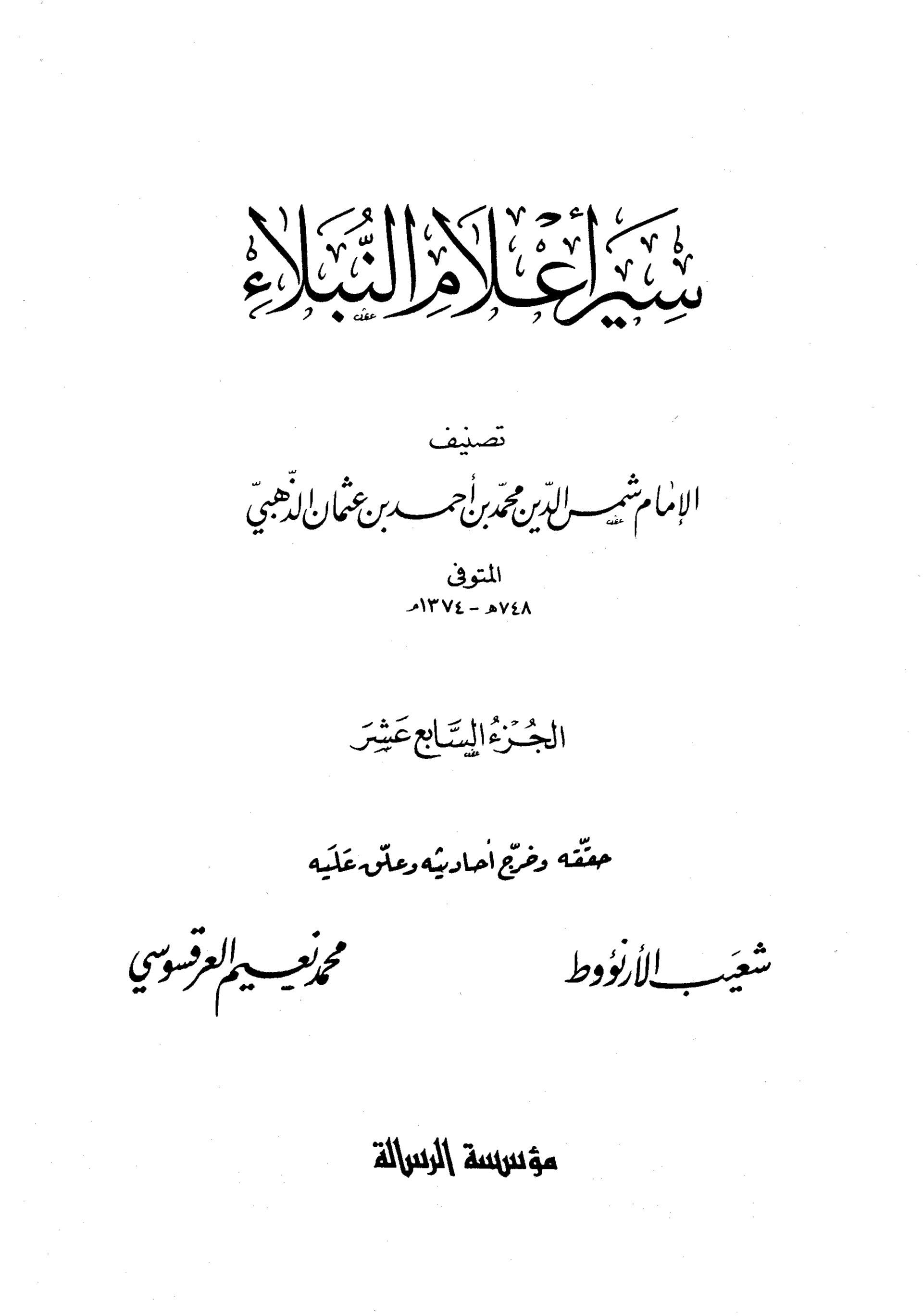سير أعلام النبلاء (الجزء السابع عشر)