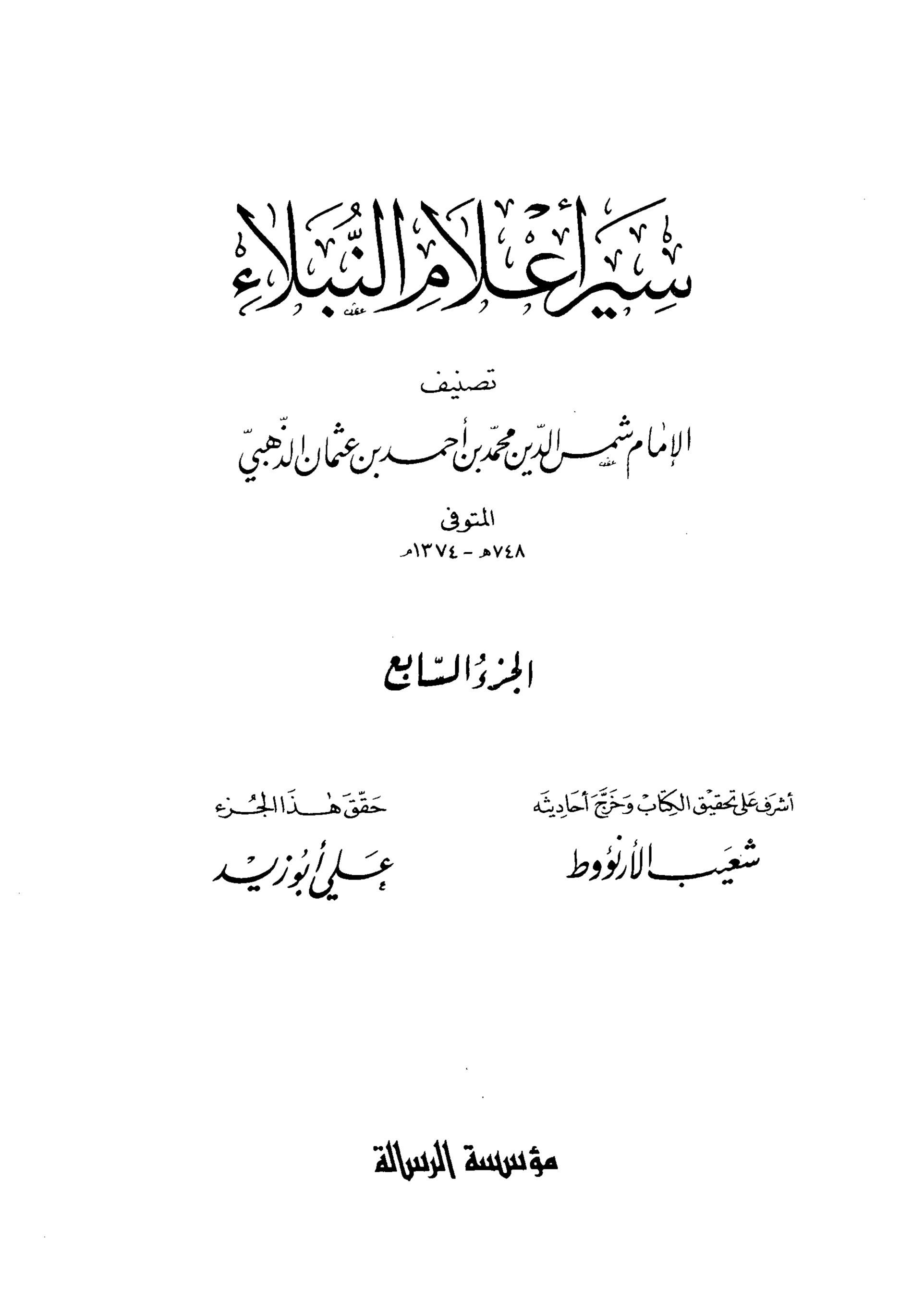 سير أعلام النبلاء (الجزء السابع)